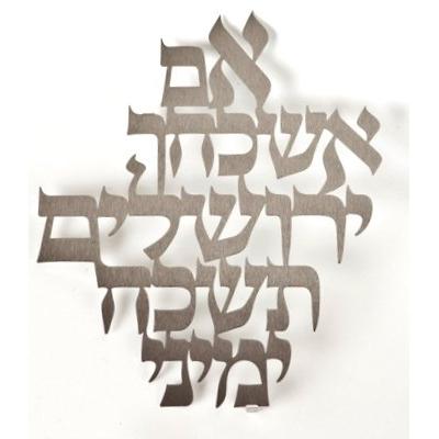 http://www.judaica.ca/wp-content/uploads/2016/08/pray-for-jerusalem-wall-hang-69131.jpg